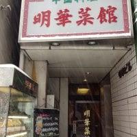 中国料理 明華菜館 四谷