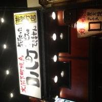 大阪下町焼鳥 口八町 茶屋町店