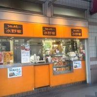 お肉屋さんのコロッケ 神戸 水野家 曽根店