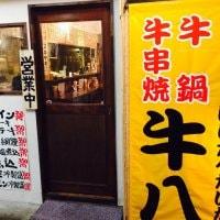 牛八 高円寺店