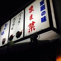家庭の味 まま菜 高円寺