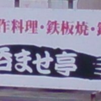 創作料理・鉄板焼・鍋 呑ませ亭 西九条店