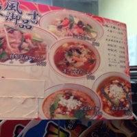 麺屋 東風 Tonfuu