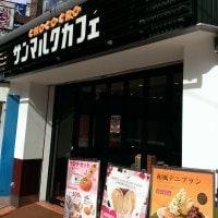 サンマルクカフェ 大阪なんさん通り店