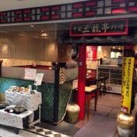 中国料理 三龍亭 トピコ店