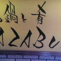 もつ鍋と肴 AZABU屋
