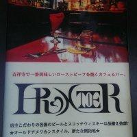 カフェ&バー FRONTIER フロンティア 吉祥寺本店