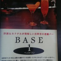 Bar BASE1 ベイスワン