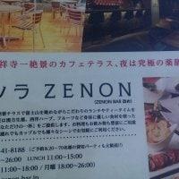 パノラマカフェ&薬膳酒バー ソラ ZENON