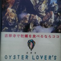 OYSTER LOVER'S オイスターラバーズ