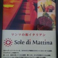 マンマの和イタリアン Sole di Mattina ソーレ・ディ・マッティーナ
