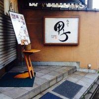 天ぷら 甲子 きのえね 五反野