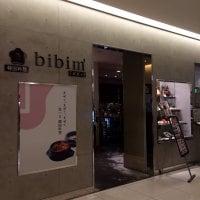 韓国料理 bibim'ビビム ルクア大阪店