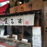 天丼・天むすのお店 日本橋 一味禅の口コミ