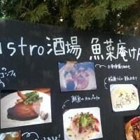 Bistro酒場 魚菜庵 けん