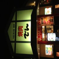 焼肉 でん 川西店