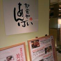 和食や あんばい なんばパークス店