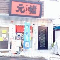麺屋 元福 足立本店