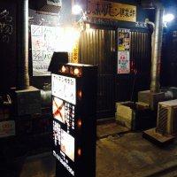 じゅじゅ・ホルモン倶楽部 五反野店