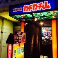 居酒屋 カチカチ山 新宿本店の口コミ