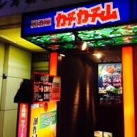 居酒屋 カチカチ山 新宿本店