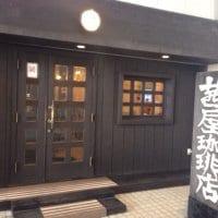 茜屋珈琲店 秋田