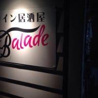 ワイン居酒屋 Balade バラード