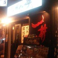 伝説のすた丼屋 水道橋店