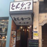 とんかつ 志味津 青山店