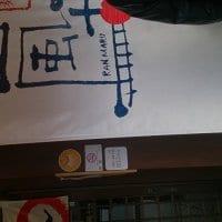 麺屋 嵐丸 京都嵐山