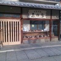 お食事処 三日月 京都嵐山