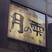 月の雫 新宿郵便局前店