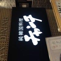 純韓国料理 チャンチ ヨドバシ梅田店