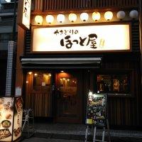 やきとりのほっと屋 日本橋室町店