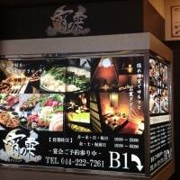炙り個室ダイニング 宵の雫 川崎駅前店