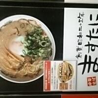 中華そば ますたに 京都拉麺小路店