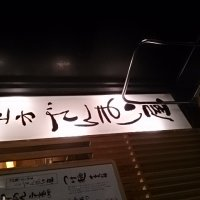 らーめん 上方ざんまい屋 京都拉麺小路店