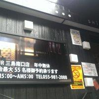 白木屋 JR三島南口駅前店