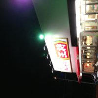 餃子の王将 伊丹緑ヶ丘店