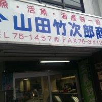 三島の老舗 鮮魚・活魚・海産物一般 山田竹次郎商店