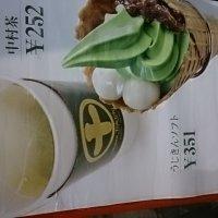 銘茶 中村藤吉 京都駅前店の口コミ
