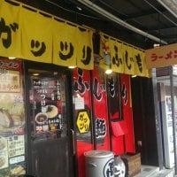 ガッツリ麺 ふじもり 三島店