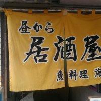 昼から居酒屋 魚料理 魚幸 三島