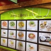 粥餐庁 栄森の地下街店