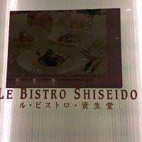LE BISTRO SHISEIDO ル・ビストロ・資生堂 新宿京王グルメパーク