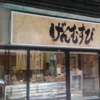 玄米おむすび専門店 げんむすびの口コミ