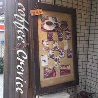 coffee Crevice クレビィス 参宮橋