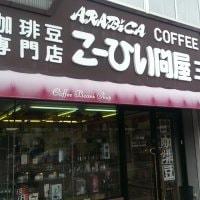 こーひい問屋 三島店