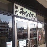 焼肉 チャンピオン 中目黒アトラスタワー店