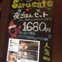 猿Cafe 栄町店